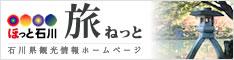 ほっと石川旅ネット
